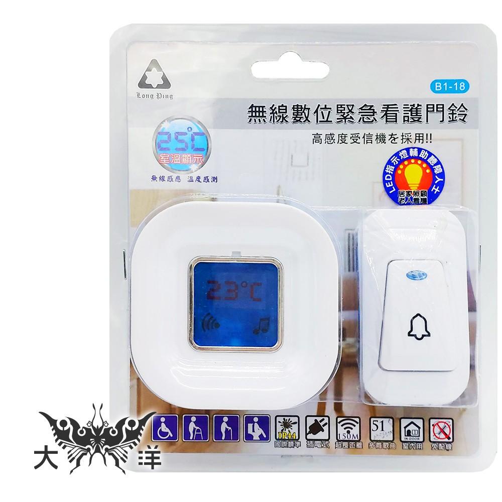 Long Ping 插電式無線數位門鈴 看護鈴 溫度顯示功能 B1-18 大洋國際電子