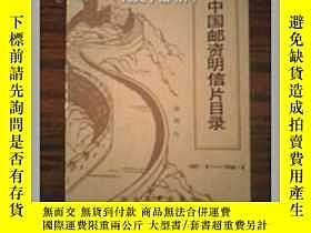二手書博民逛書店罕見中國郵資明信片目錄1897-198442713 趙邦伍 科普