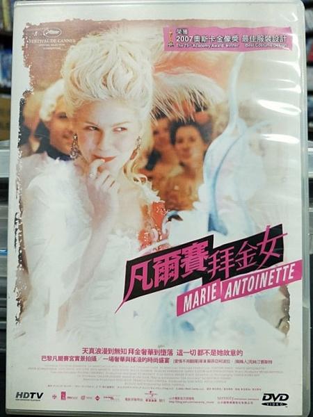 挖寶二手片-P74-001-正版DVD-電影【凡爾賽拜金女/Marie Antoinette】-克莉絲汀鄧斯特(直購價)