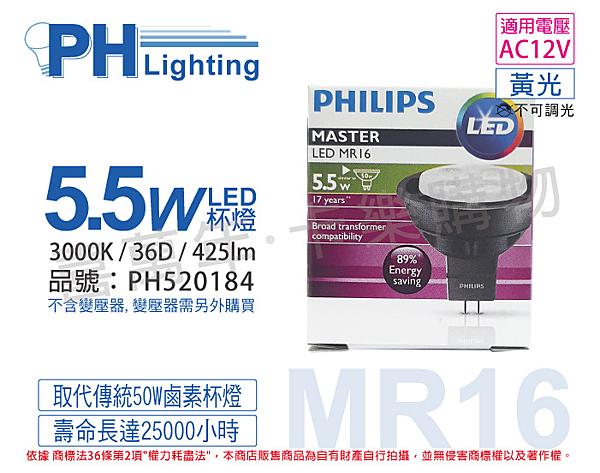 PHILIPS飛利浦 LED 5.5W 3000K 36D 12V MR16 杯燈 替代鹵素50W杯燈 (保固兩年)_PH520184