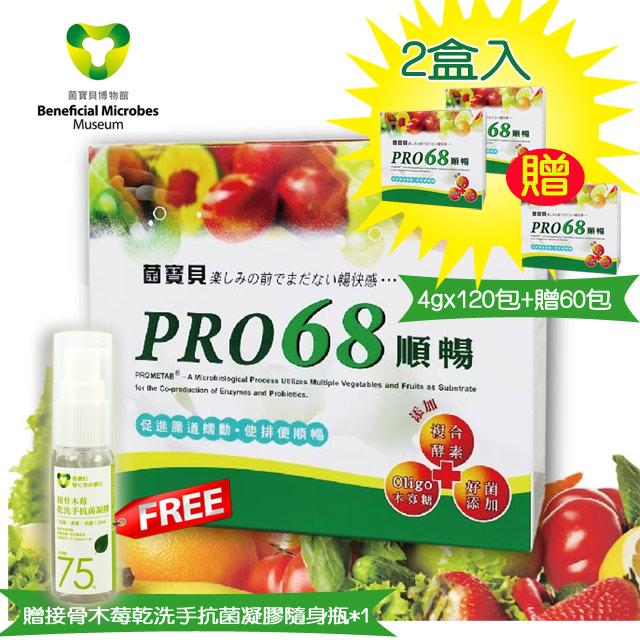 菌寶貝PRO68順暢 (益生菌+酵素)2入