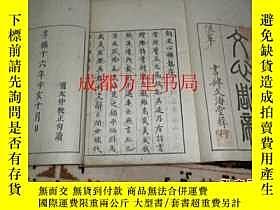 二手書博民逛書店罕見刻工精湛的1731年《文心雕龍》2冊全24785
