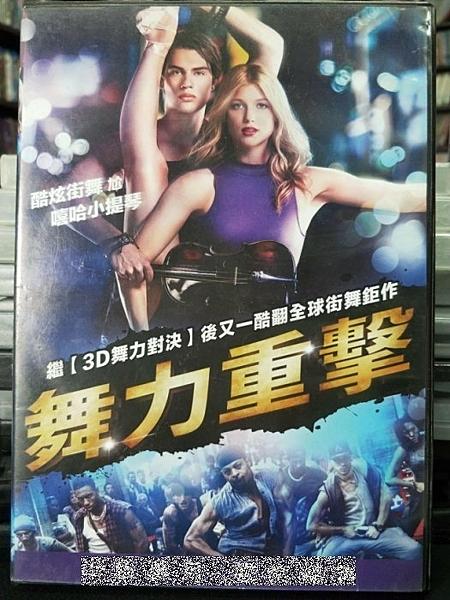 挖寶二手片-P87-019-正版DVD-電影【舞力重擊】-繼3D舞力對決後又一High翻全球街舞鉅作(直購價)