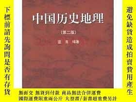 二手書博民逛書店罕見中國歷史地理(第二版)藍勇187544 藍勇編著 高等教育出