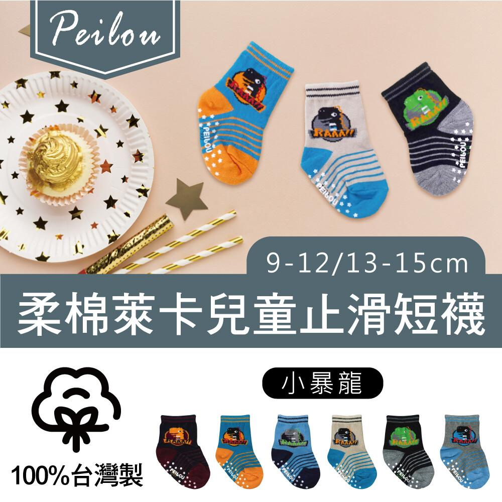貝柔台灣製兒童止滑寶寶短襪-小暴龍