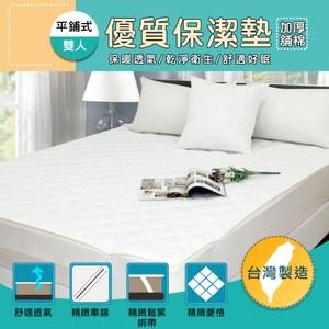 I-JIA Bedding-MIT加厚鋪棉舒適透氣平鋪式保潔墊-雙人