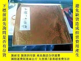 二手書博民逛書店罕見紅樓侍女圖譜4211 北京市工藝美術研究所 北京市工藝美術研