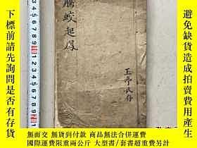 二手書博民逛書店清代/精寫本(騰蛟起鳳)一厚冊寫滿了!書法漂亮、內容完整、罕見幹