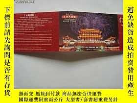 二手書博民逛書店門票:西安.曲江(大唐芙蓉園)罕見旅遊郵資門票 郵資80分 票價