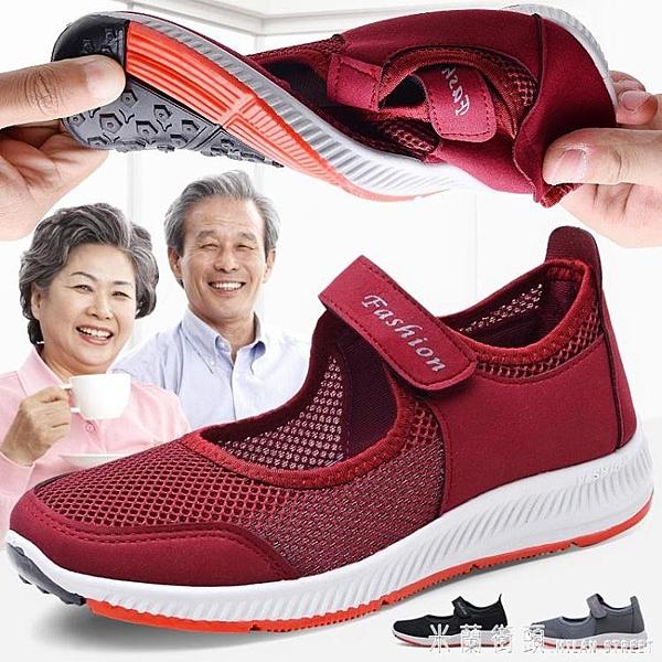春季透氣網鞋中老年健步鞋女老北京布鞋老人運動鞋子女士媽媽涼鞋