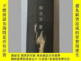 二手書博民逛書店罕見朱熹思想研究(精裝)發行2700冊14813 張立文 中國社