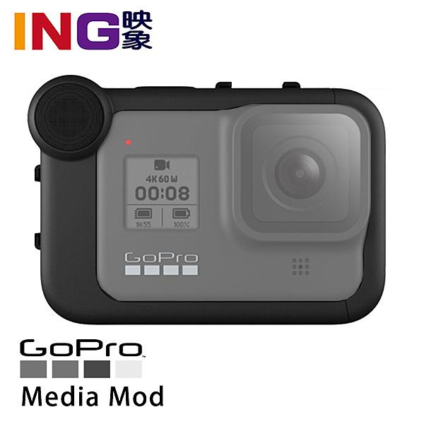 【映象攝影】GoPro HERO8 Black 媒體模組 Media Mod AJFMD-001 台閔公司貨 内建麥克風/外接麥克風