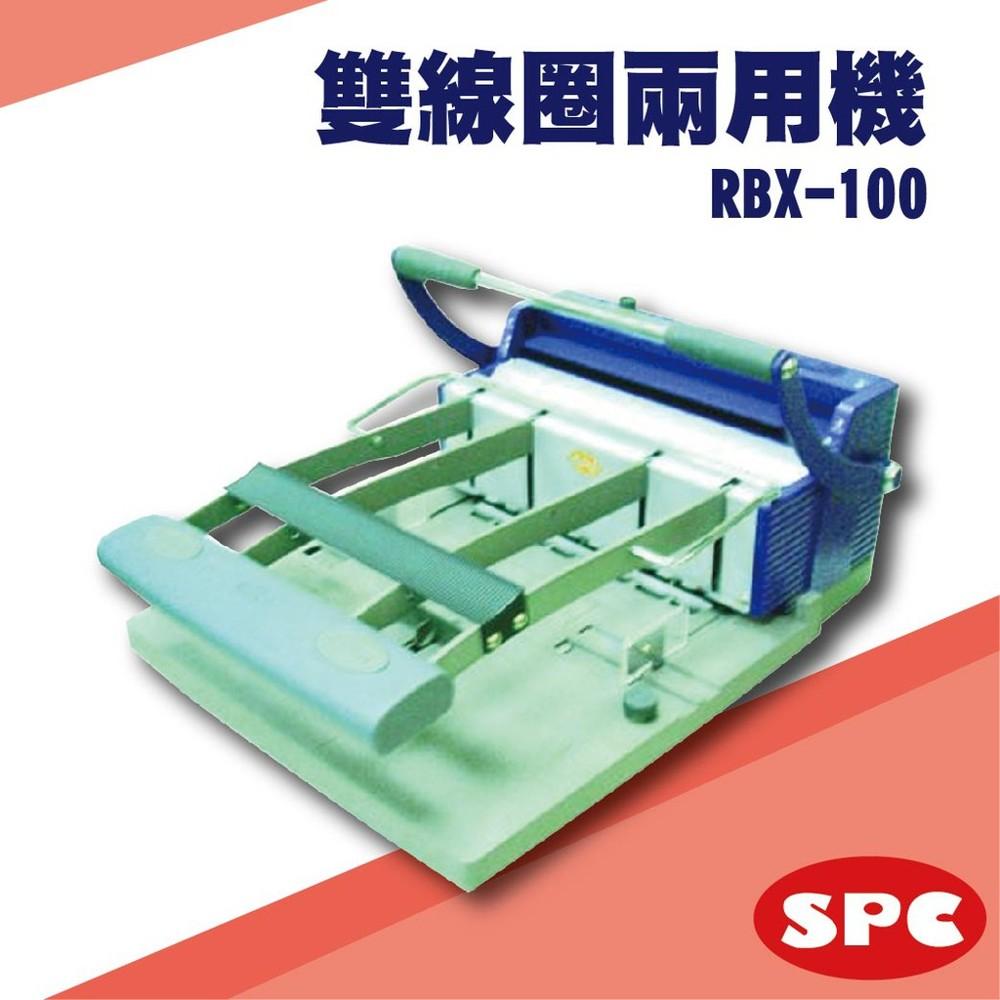 勁媽媽事務機-spc rbx-100 雙鐵圈裝訂機[壓條機/打孔機/包裝紙機/適用金融產業/技術服務
