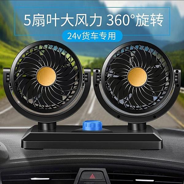 車用風扇車用風扇車用雙頭夏季USB電風扇汽車便攜式貨車迷你可調節 【母親節禮物】