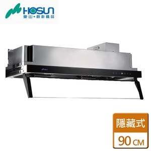 【豪山】連動直流變頻排油煙機 90CM-VEA-9365-隱藏式90CM
