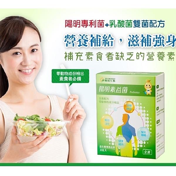 【陽明生醫】陽明素益菌30包 全素(vegan)配方