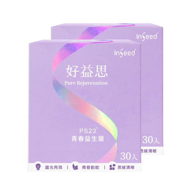 【InSeed益喜氏】好益思-PS23青春益生菌30包/盒 二入組