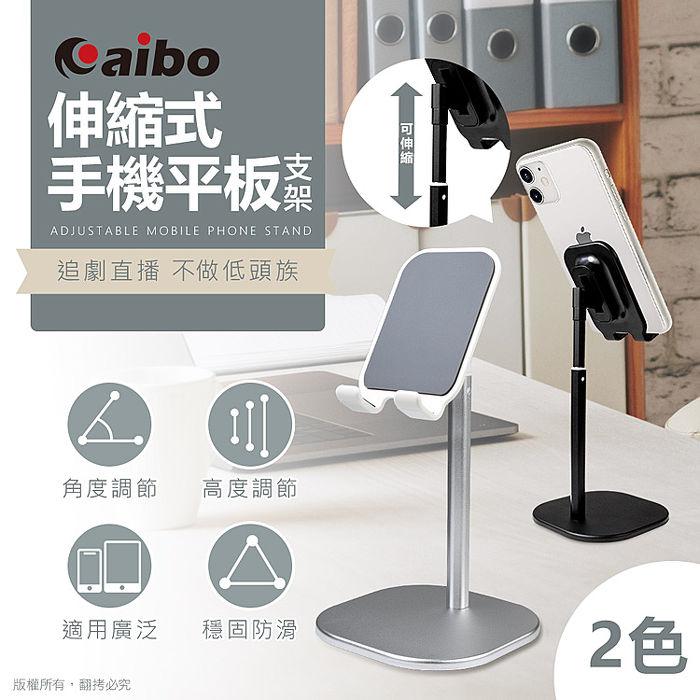 aibo 伸縮式鋁合金 直播/追劇 手機平板支架(IP-MA26)【APP搶購】冰河銀