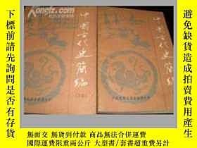 二手書博民逛書店罕見中國古代史簡編(上下冊)19980 中國邏輯與語言函授大學