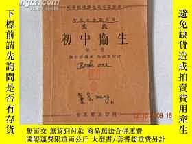 二手書博民逛書店罕見龔氏初中衛生-第一冊(1934年)3424 龔昂雲(編著)