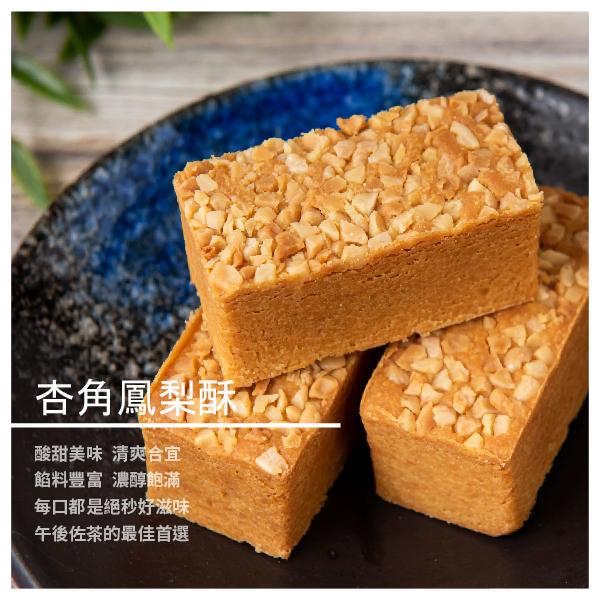 【金磚伴手禮】杏角鳳梨酥 15入禮盒