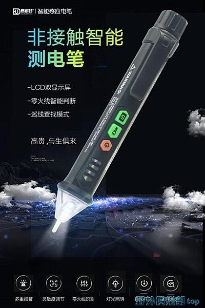 測電筆 易耐特非接觸式測電筆家用線路檢測試電筆感應電筆斷路檢測驗電筆 快速出貨