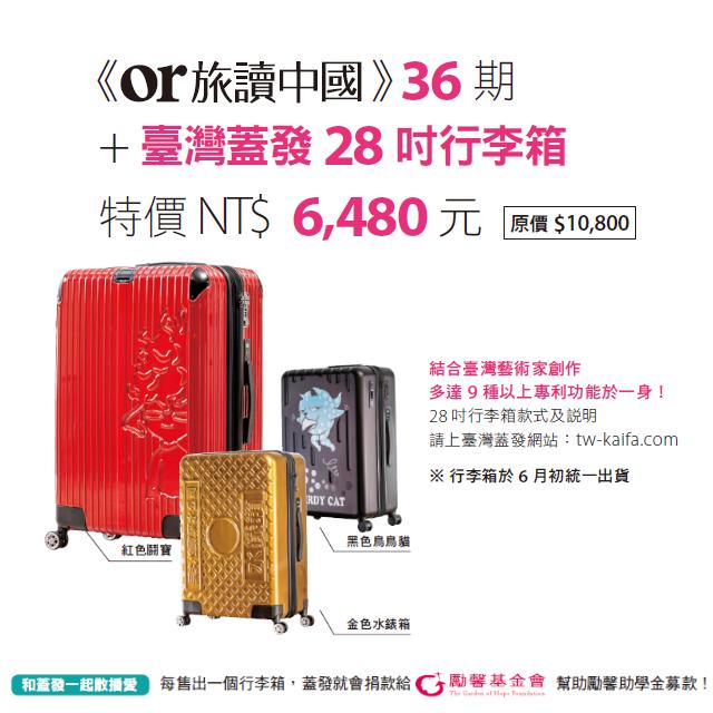 旅讀雜誌三年36期+ 台灣Kaifa 28吋行李箱