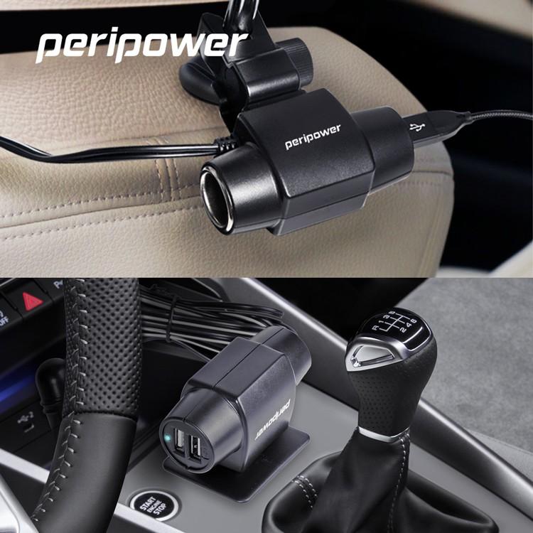 【peripower】車用後頭枕式充電座【蝦皮團購】