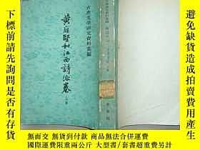 二手書博民逛書店古典文學研究資料彙編罕見黃庭堅和江西詩派卷(上)17735 中華