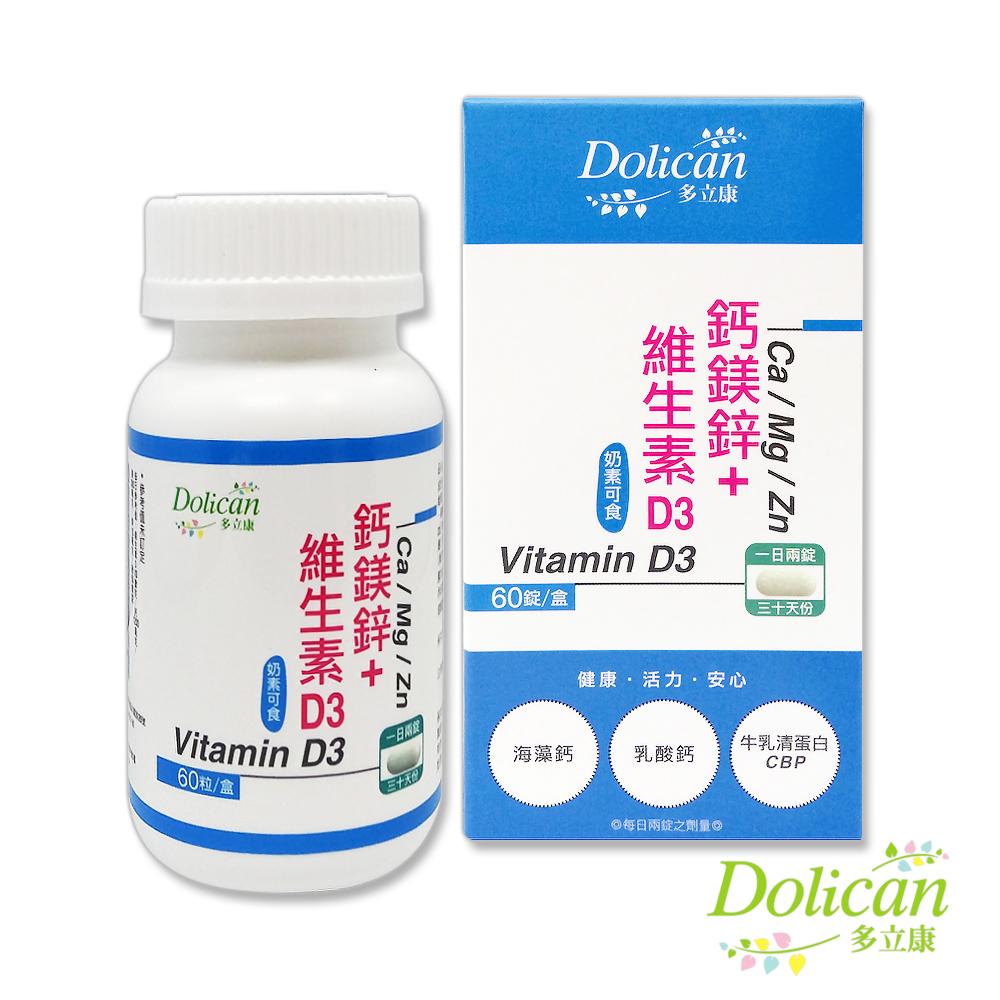 多立康 鈣鎂鋅+維生素D3(60粒/盒)