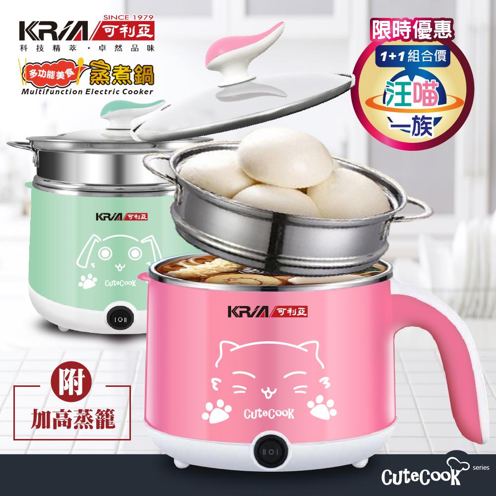 KRIA 可利亞 多功能美食蒸煮鍋 電火鍋 超值2入組 KR-D026P+G