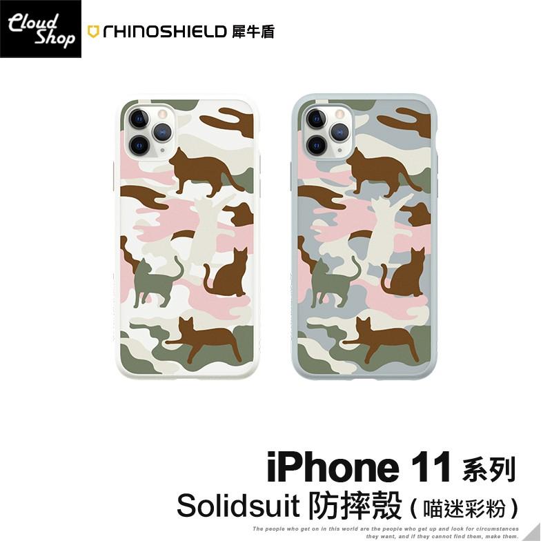 【犀牛盾】iPhone 11/11 Pro/11 Pro Max 防摔殼 喵迷彩粉 防摔背蓋 手機殼 保護殼 A26A5