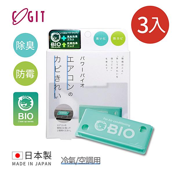 【日本COGIT】日製BIO長效除臭防霉貼片盒(威力加強版)-冷氣/空調用-3入(防黴 除臭 黴菌 回風口)