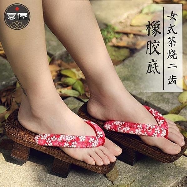 拖鞋 喜蓮木屐女 日式cosplay二齒木屐拖鞋和風日本木拖鞋人字拖情侶 萬寶屋