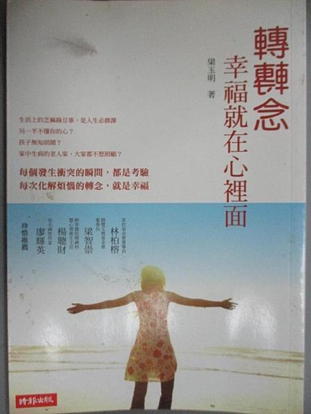 【書寶二手書T9/心靈成長_C4I】轉轉念幸福就在心裡面_梁玉明