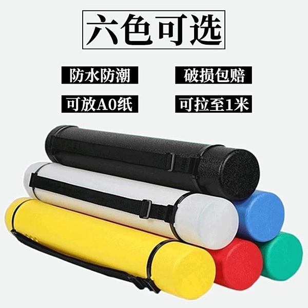 畫筒 紙筒收納彩色加厚可伸縮皮紋畫筒圖紙宣紙筒畫卷桶裝單肩背畫筒收藏筒 萬寶屋