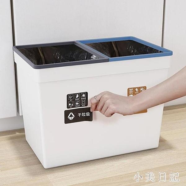 垃圾分類垃圾桶家用大號創意廚房客廳浴室防臭干濕分離兩用垃圾桶 LF6099『小美日記』