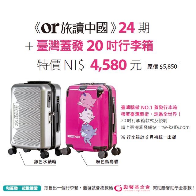 旅讀雜誌二年24期+ 台灣Kaifa 20吋行李箱