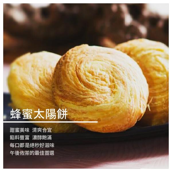 【金磚伴手禮】蜂蜜太陽餅 8入禮盒