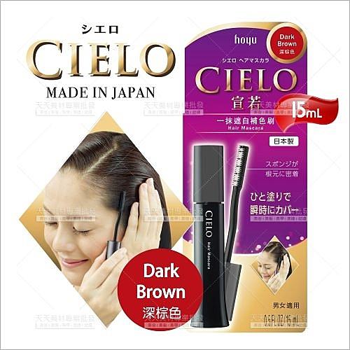 日本原裝CIELO宣若 一抹遮白補色刷( 深棕色)-15ml [92158] 補黑白髮/母親節父親節送禮
