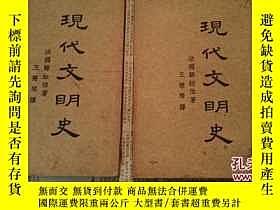 二手書博民逛書店罕見現代文明史(上下)152003 王慧翠 亞東圖書館 出版19