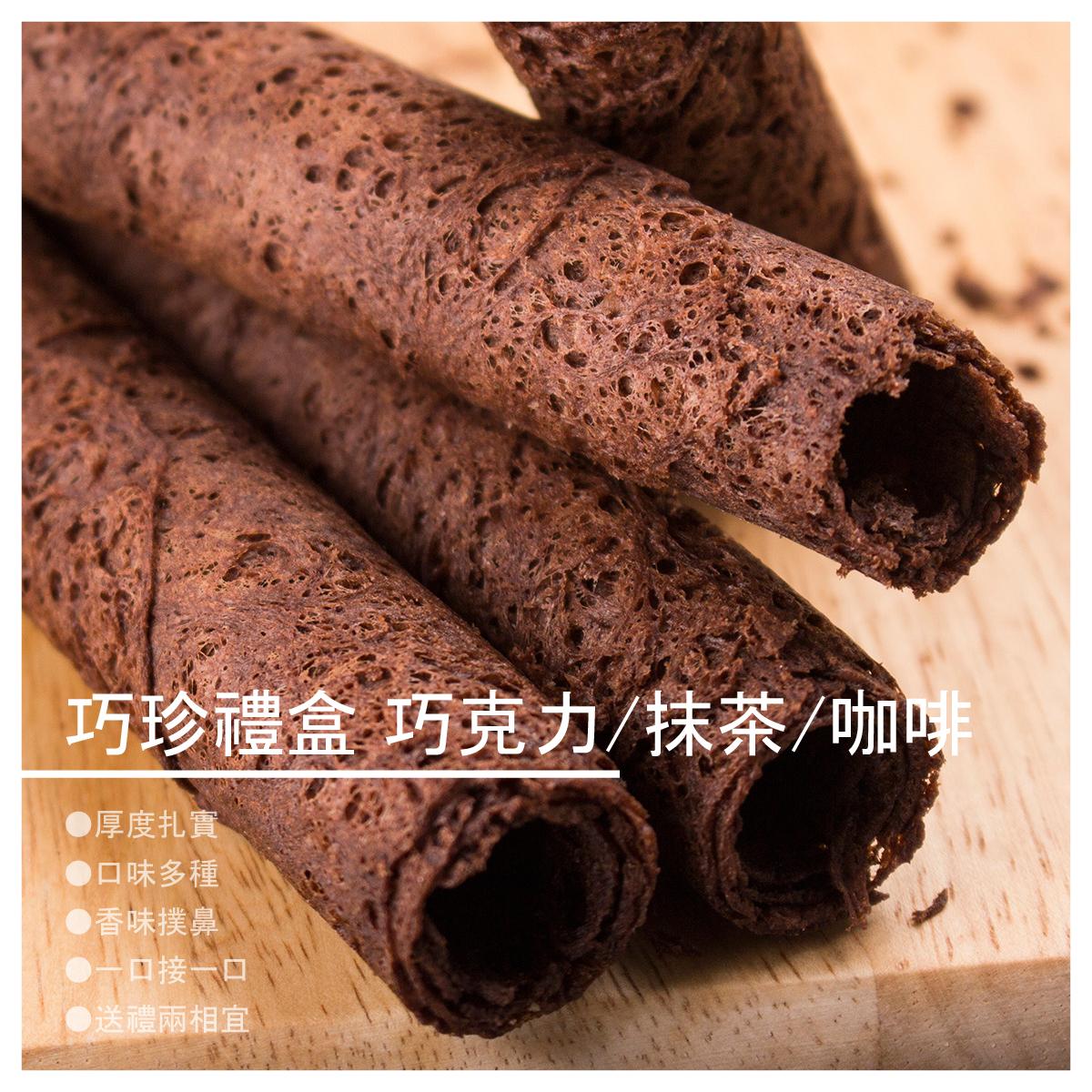 【采軒手工蛋捲】巧珍禮盒 巧克力/抹茶/咖啡 160g/8支/盒