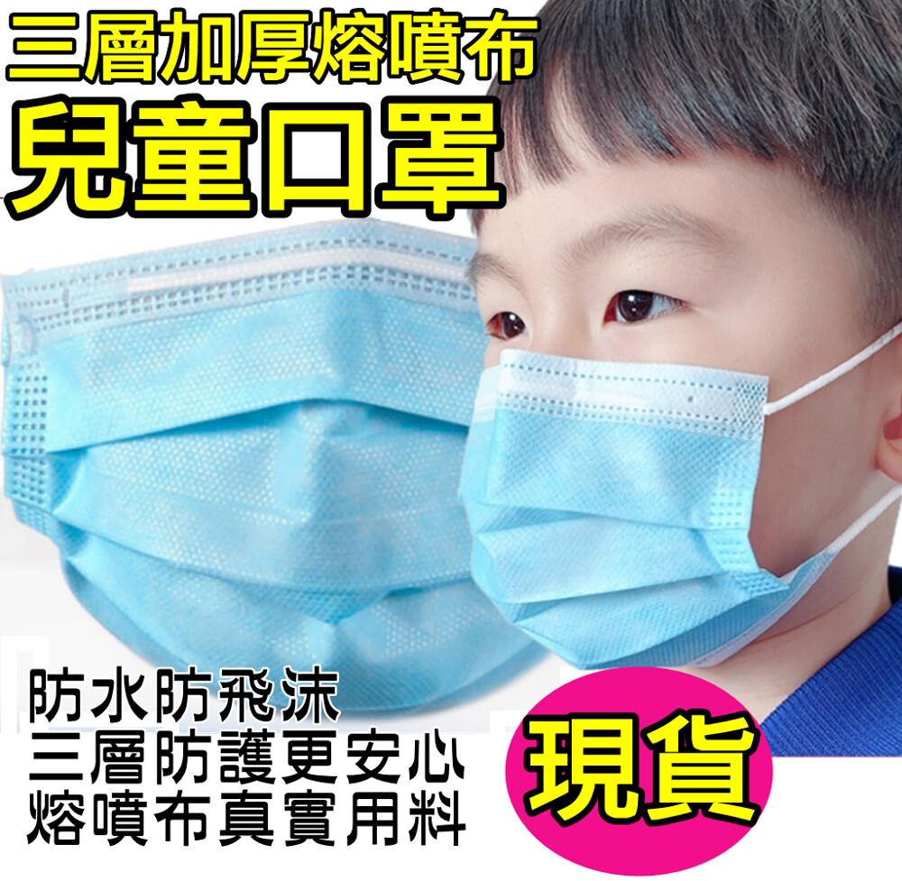 現貨直發 歐盟ce認證兒童口罩  三層加厚熔噴布 小臉口罩 防水防飛沫 兒童三層口罩 寶寶小朋友口罩