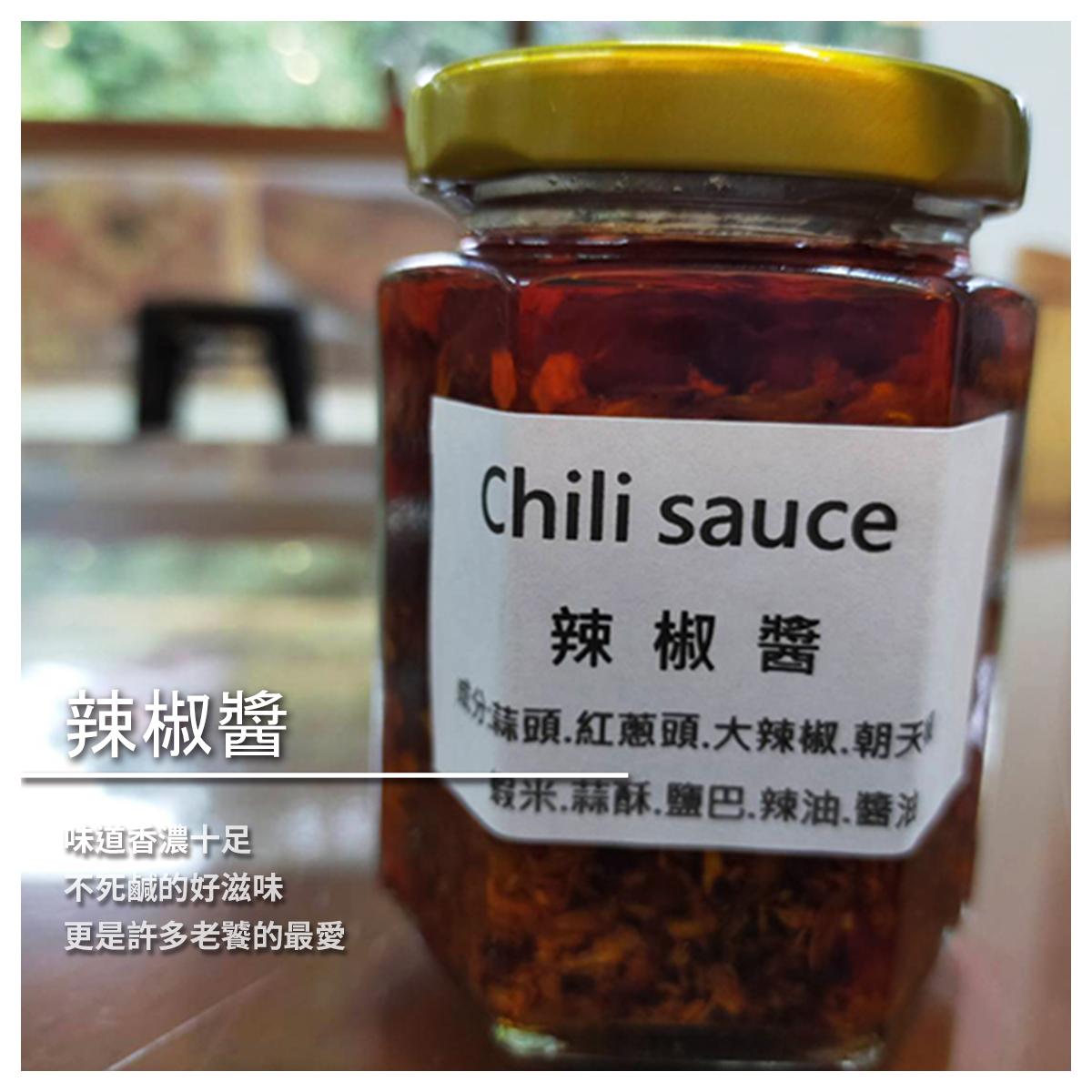 【知秋綠境屋】辣椒醬/350g/罐
