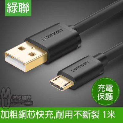 [沐印國際] 附發票 UGREEN/綠聯 安卓數據線 充電線 快充USB傳輸線 手機充電線 2A大電流 1米