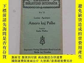 二手書博民逛書店(1924年版)世界語國際文學叢書(ESPERANTA罕見BIB