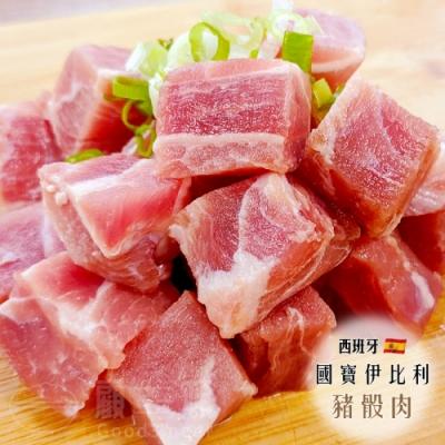 (滿888免運)顧三頓-西班牙國寶伊比利豬骰肉x1包(每包300g±10%)