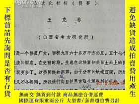 二手書博民逛書店罕見晉文化初探(提要)1981年3424 王克林 山西省考古研究