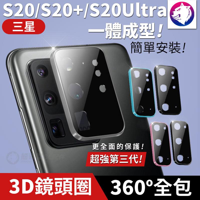 全包一體成型快速出貨 三星 s20 s20+ ultra 鏡頭防刮保護圈 攝戒 玻璃鏡頭圈 合