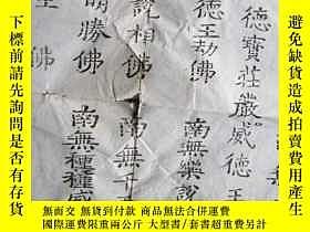 二手書博民逛書店罕見佛經一頁101648 出版1912